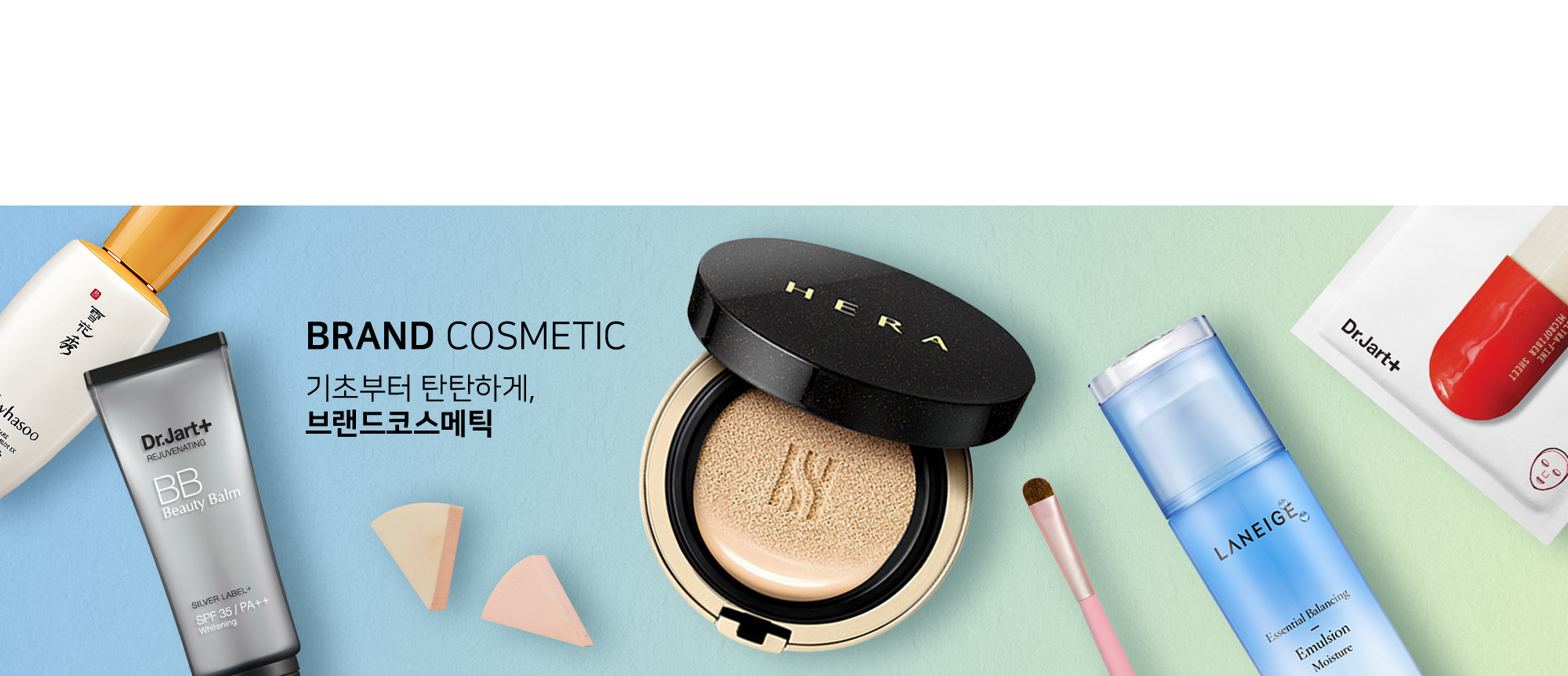BRAND COSMETIC