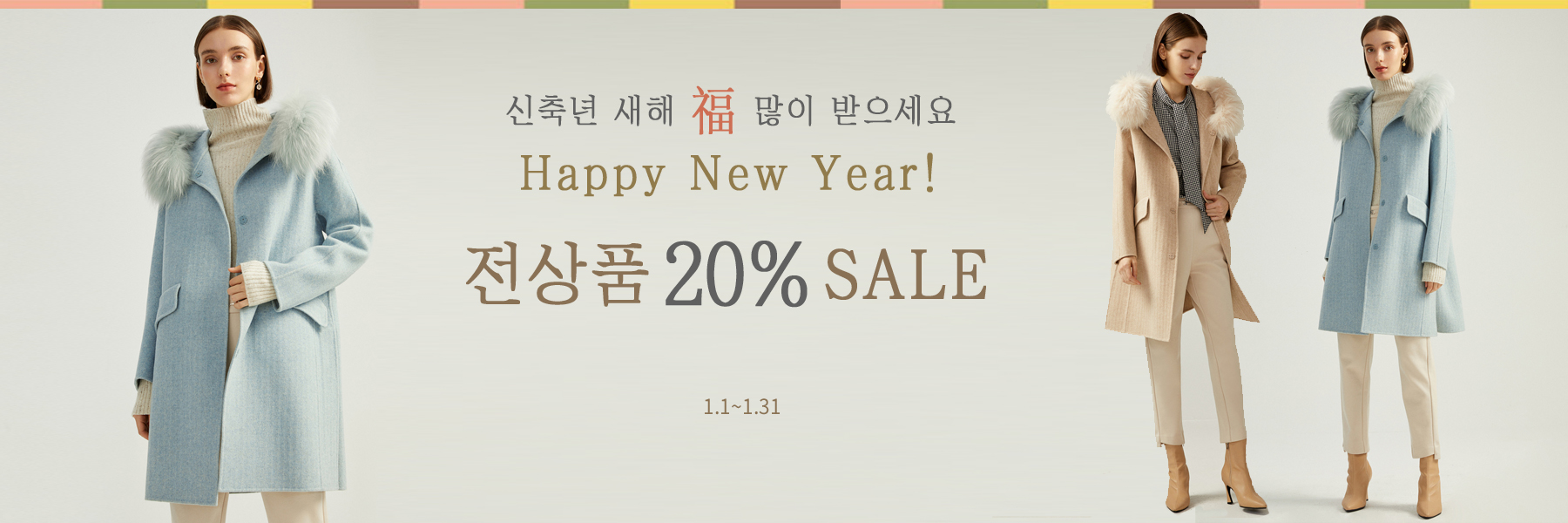 Happy New Year! 1월 20% SALE
