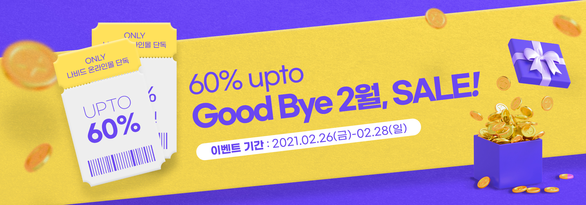 "tt=""60% upto GoodBye 2월!"""