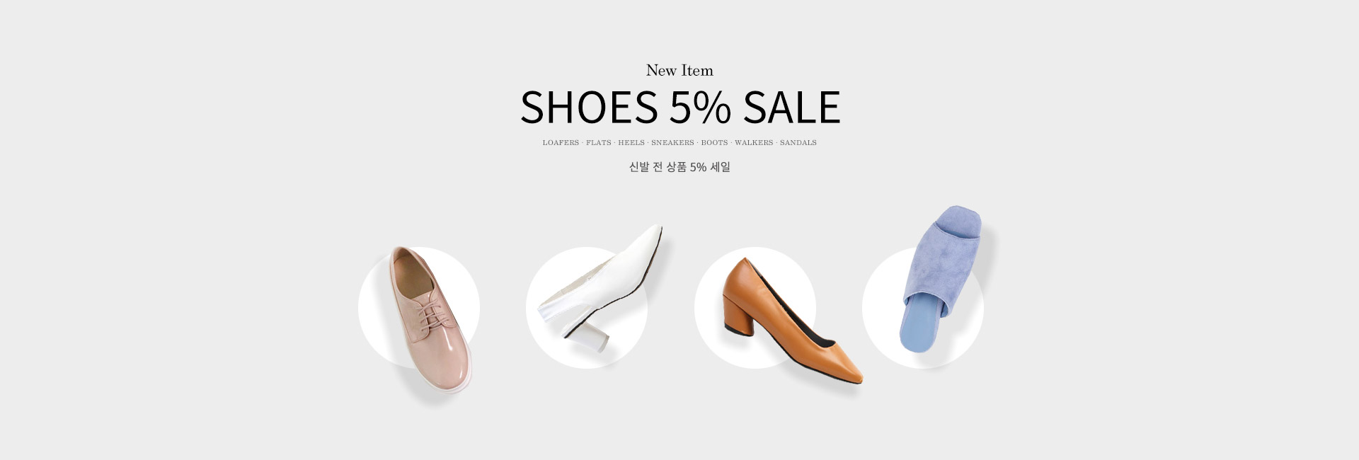SHOES 5% SALE