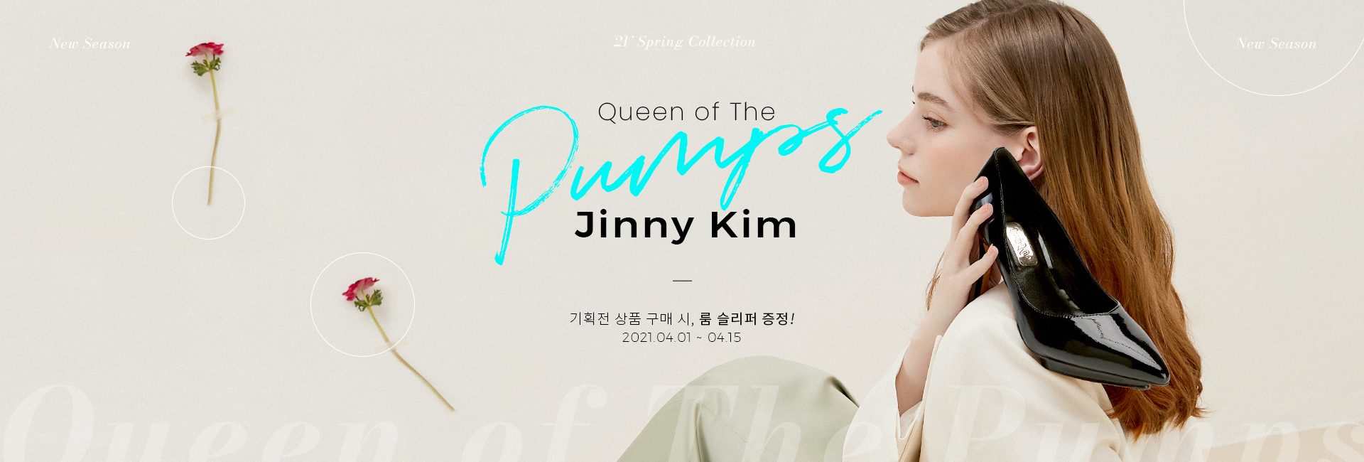 Queen of The Pumps, JINNY KIM