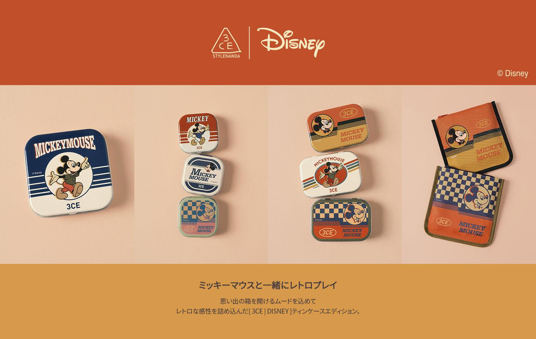 人気韓国コスメ3CEから、ミッキーマウスのレトロデザインな缶入りコスメが発売中&人気アイテムが価格改定で大幅値下げ!