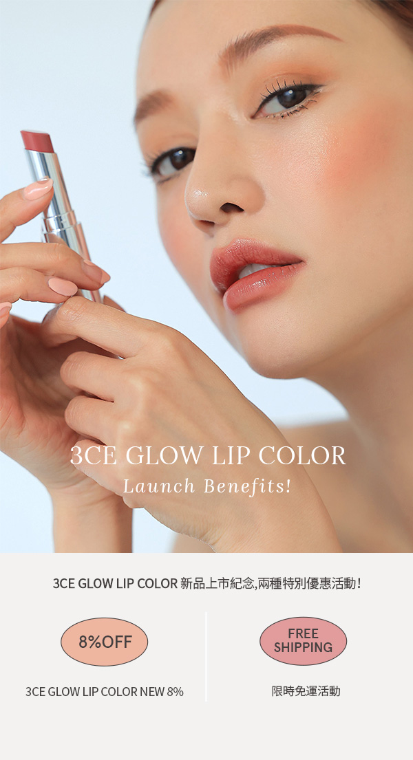3CE GLOW LIP COLOR Launch Benefits!