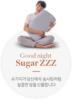 Good night~ SugarZZZ